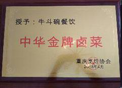 牛斗碗餐饮中华卤菜培训