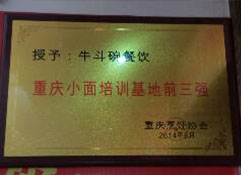 重庆牛斗碗卤菜培训