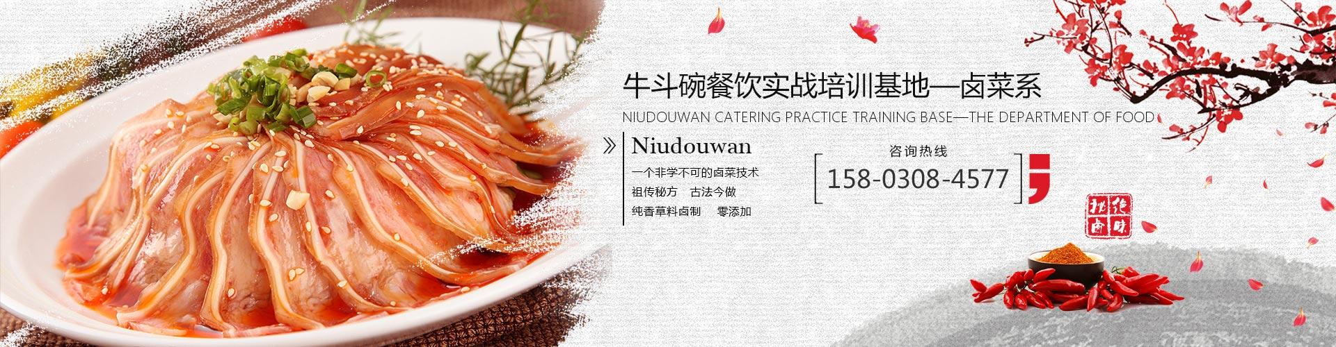 重庆学卤菜